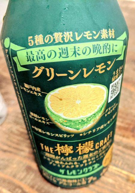THE檸檬クラフト(アサヒ)がうまい…が…