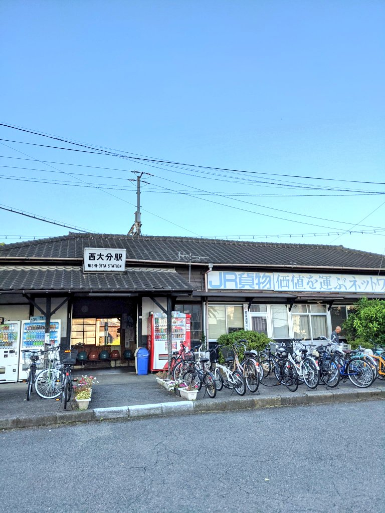 九州徘徊 -大分編 〜 西大分 → 添田代行バスまで