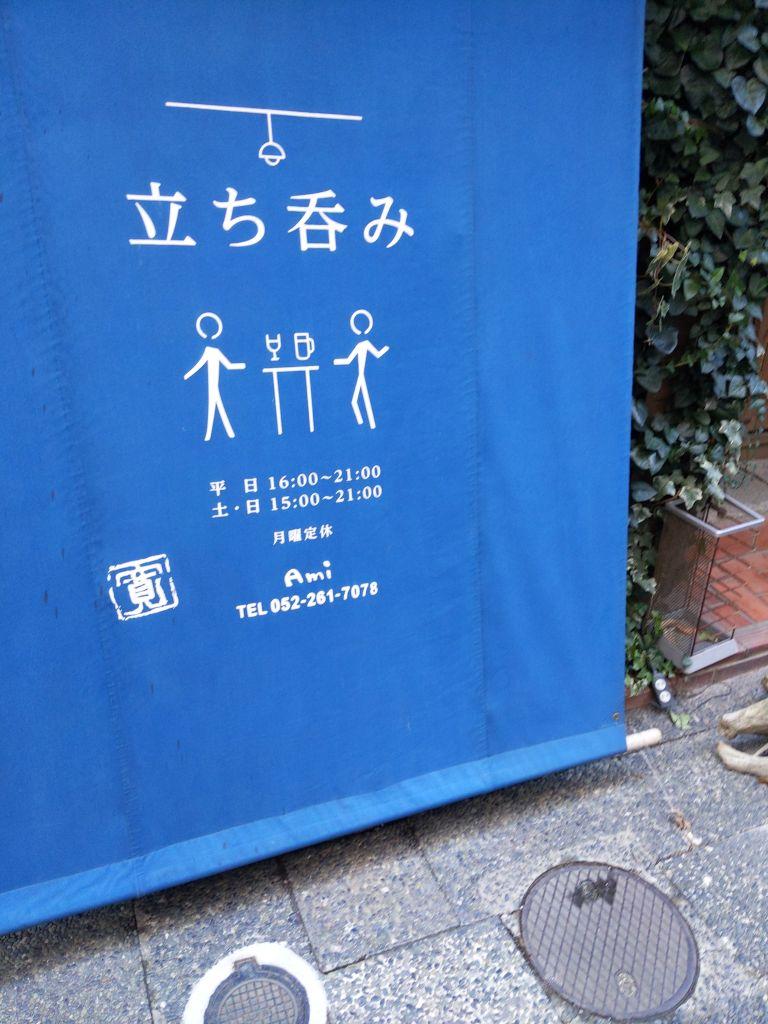 矢場-大須-今池 210206