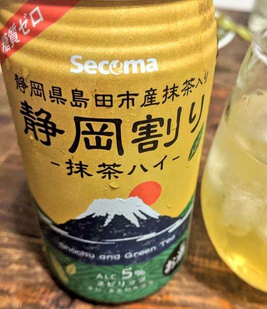 静岡割り -抹茶ハイ-